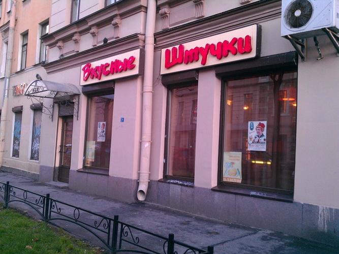 Вкусные штучки в Санкт-Петербурге