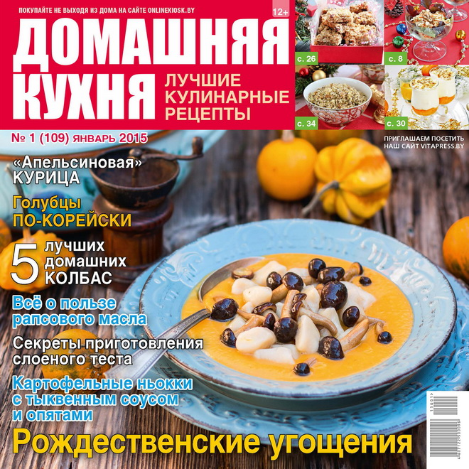 «Домашняя кухня» в январе