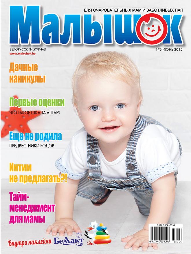 АНОНС «Малышок» №65, 2015