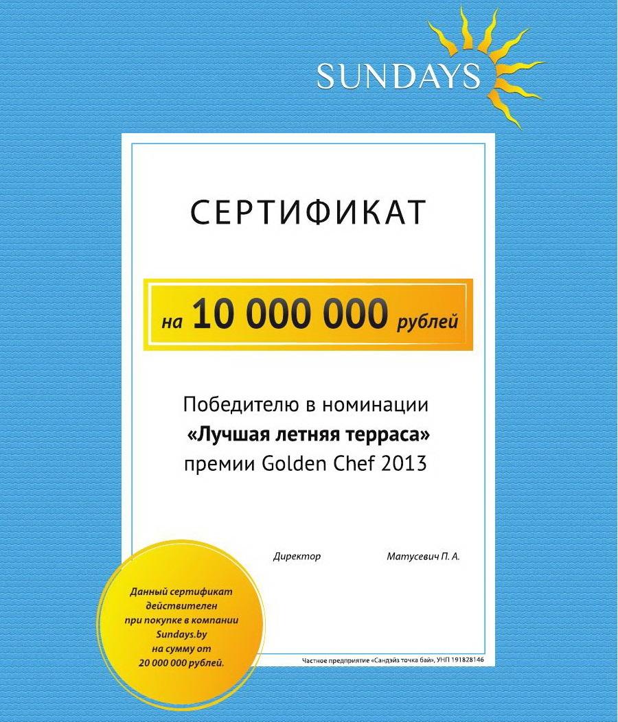 Сертификат на 10.000.000 рублей от Sundays.by