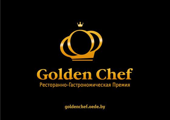 Ресторано-гастрономическая премия Golden Chef