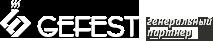 gefest - генеральный партнер