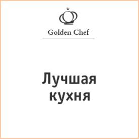 Лучшая кухня