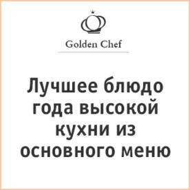 Лучшее блюдо года высокой кухни из основного меню