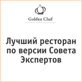Лучший ресторан по версии Совета Экспертов