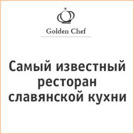 Самый известный ресторан славянской кухни