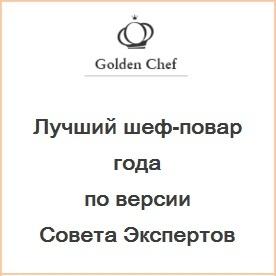 Лучший шеф-повар года по версии Совета Экспертов Golden Chef