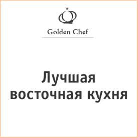 Лучшая восточная кухня