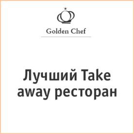Лучший take away ресторан