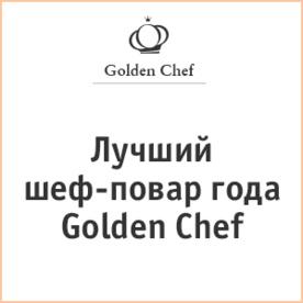 Лучший шеф-повар года