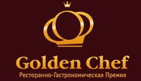 Первая ресторанно-гастрономическая Премия Golden Chef