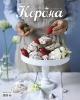 Журнал «Коллекция «Домашняя кухня»
