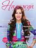 Журнал «Надежда для тебя»
