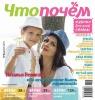 Журнал «Что почем»