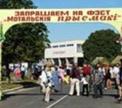 Уникальный белорусский фестиваль Мотальскія прысмакі  состоялся!