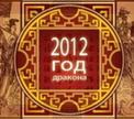 Как встретить новый 2012 год