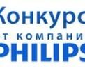 Новый победитель конкурса Oede.by на приз от компании PHILIPS