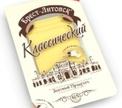 Сыр Брест-Литовск  классический, слайсерная нарезка