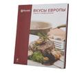 Книга кулинарных рецептов от Röndell «Вкусы Европы. Секреты профессионалов»