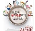 В Корее стартовал фестиваль национальной еды