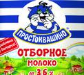 Отборное молоко от Простоквашино