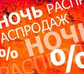 В Могилеве 22 и 28 февраля пройдут ночи распродаж