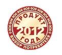 Объявлены победители ежегодного конкурса «Продукт года-2012»  «Продукт года» - доверяйте знаку качества