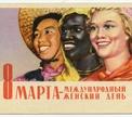 Долой кухонное рабство!  Из истории празднования 8 Марта