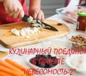 Кулинарный поединок в проекте НеВЕСомость-2