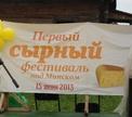 Первый сырный фестиваль: как это было?