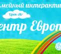 Совсем скоро: Первый интерактивный Open-Air «ЦЕНТР ЕВРОПЫ»!