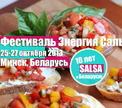 Розыгрыш кулинарного мастер-класс от Хулио Риверо