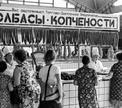Как развивался советский общепит?