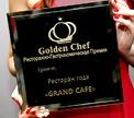 Golden Chef 2014: споры, разговоры, критика и похвала
