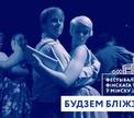 Фестиваль финского танго