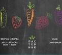 26-27 августа состоится эко-маркет «Пастернак» с самой большой детской зоной!
