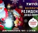 Бесплатная Резиденция Деда Мороза