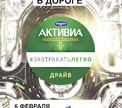 Сотню белорусских автоледи накормят завтраком бесплатно