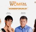7 марта в Минске впервые пройдет Глобальный женский форум