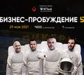 Пора пробуждаться: бизнес-форум для предпринимателей состоится 29 мая в Минске