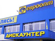 Евроопт: максимум выгоды для каждого покупателя