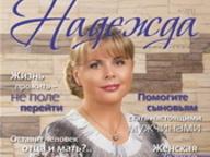 Раскройте волнующие Вас вопросы в женском журнале «Надежда для тебя»