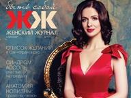 «Женский журнал» в декабре представляет