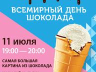В музее мороженого «Белы Полюс» создадут съедобную картину