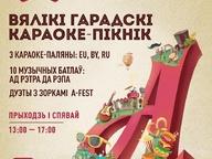Городской караоке-пикник на A-Fest: поют все, даже если нет слуха
