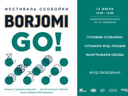 ФЕСТИВАЛЬ ССОБОЙКИ «БОРЖОМИ GO!»
