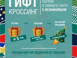 В Минске открылся пункт обмена подарками с незнакомцами
