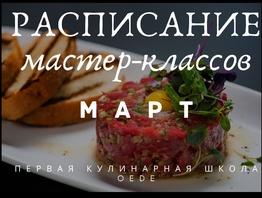 Расписание кулинарных мастер-классов на март!