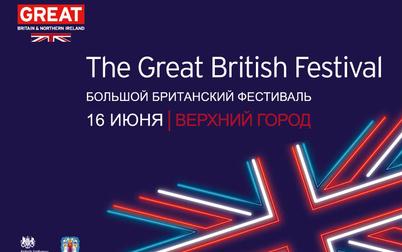 Парад волынщиков и трип-хоп до полуночи — в Минске впервые пройдет Большой британский фестиваль