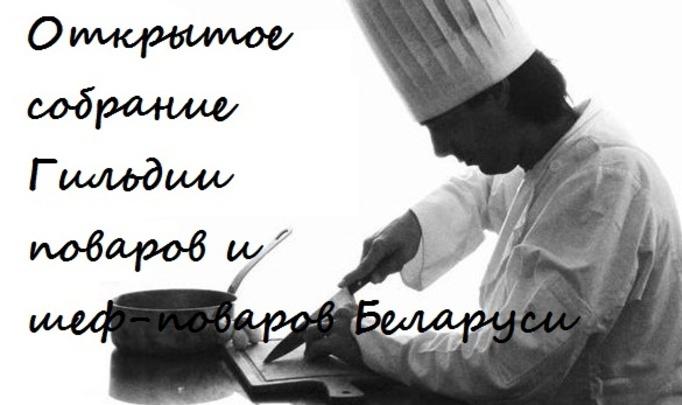 Состоялось открытое собрание Гильдии шеф-поваров и поваров Беларуси